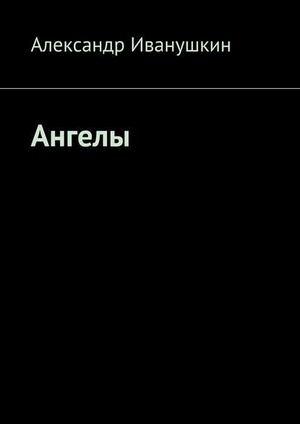 ИВАНУШКИН А. Ангелы