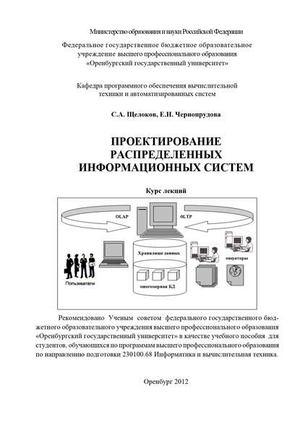 ЧЕРНОПРУДОВА Е., ЩЕЛОКОВ С. Проектирование распределенных информационных систем