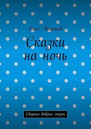 АКАТЬЕВ О. Сказки наночь