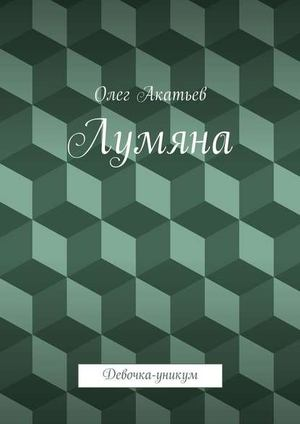 АКАТЬЕВ О. Лумяна