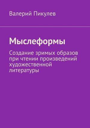 ПИКУЛЕВ В. Мыслеформы. Создание зримых образов при чтении произведений художественной литературы