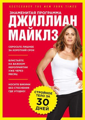 МАЙКЛЗ Д. Знаменитая программа Джиллиан Майклз: стройное и здоровое тело за 30 дней