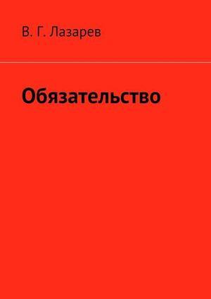ЛАЗАРЕВ В. Обязательство
