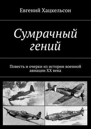 ХАЦКЕЛЬСОН Е. Сумрачный гений. Повесть и очерки из истории военной авиации XX века