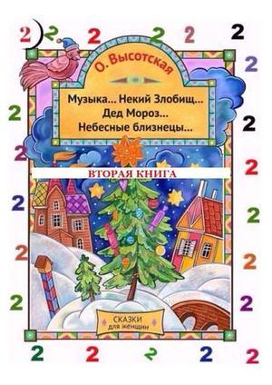 ВЫСОТСКАЯ О. Музыка… Некий Злобищ… Дед Мороз… Небесные близнецы… Вторая книга