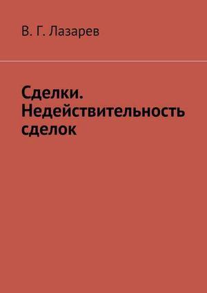 ЛАЗАРЕВ В. Сделки. Недействительность сделок