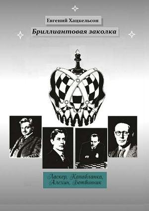ХАЦКЕЛЬСОН Е. Бриллиантовая заколка. Судьбы великих шахматистов XXвека