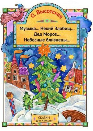 ВЫСОТСКАЯ О. Музыка… Некий Злобищ… Дед Мороз… Небесные Близнецы… Сказки для женщин