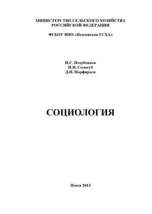ПОЗУБЕНКОВ П., ПОРФИРЬЕВ Д., СОЛОГУБ Н. Социология