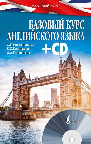 КОСТЮКОВА К., ПАВЛОВСКАЯ О., ТЕР-МИНАСОВА С. Базовый курс английского языка + CD