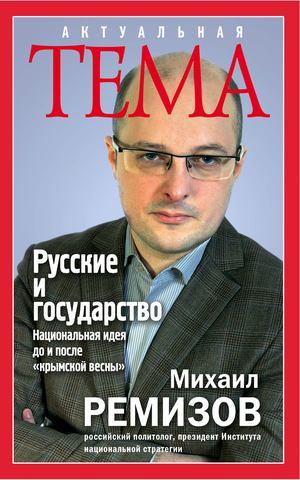 """РЕМИЗОВ М. Русские и государство. Национальная идея до и после """"крымской весны"""""""