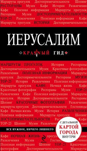 ЯРОВИНСКАЯ Т. Иерусалим, 2-е изд., испр. и доп.
