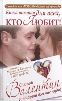 ШПАК Г. Книга помощи для тех, кто любит. Святой Валентин сотворит для вас чудо