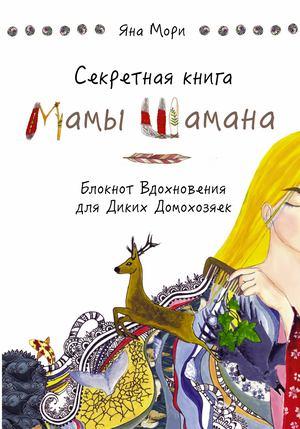 МОРИ Я. Секретная книга Мамы Шамана. Блокнот Вдохновения для Диких Домохозяек