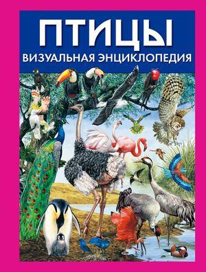 ЭЛДЕРТОН Д. Птицы. Визуальная энциклопедия