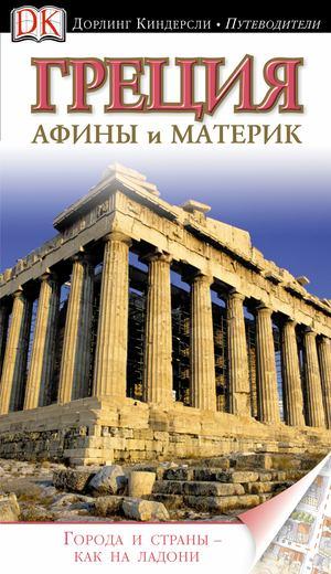 МАКАРОВА Т. Греция. Афины и материк