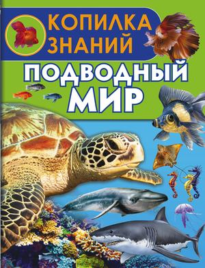 БОТЯКОВА Е. Подводный мир