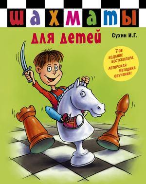 СУХИН И. Шахматы для детей