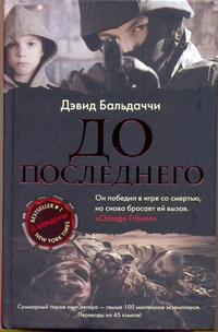 БАЛЬДАЧЧИ Д. До последнего