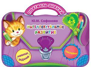 САФОНОВА Ю. Интеллектуальное развитие: для детей 4-5 лет