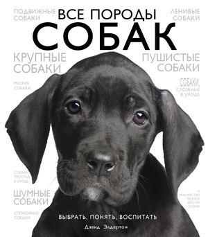 ЭЛДЕРТОН Д. Все породы собак