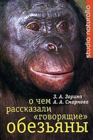 Зорина З., Смирнова А. О чем рассказали «говорящие» обезьяны: Способны ли высшие животные оперировать символами?