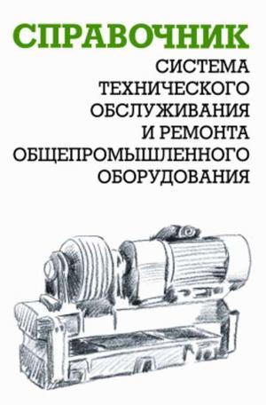 Ящура А. Система технического обслуживания и ремонта общепромышленного оборудования: Справочник