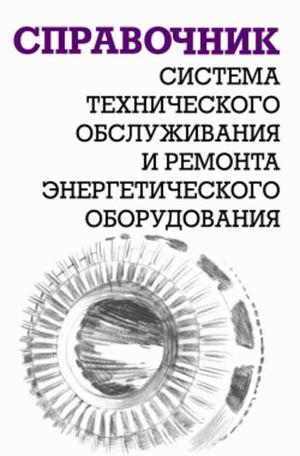 Ящура А. Система технического обслуживания и ремонта энергетического оборудования: Справочник