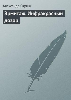 СКУТИН А. Эрмитаж. Инфракрасный дозор