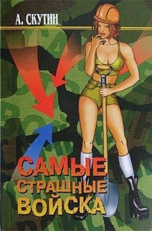 СКУТИН А. Самые страшные войска