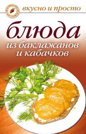 ЯКУБОВСКАЯ К. Блюда из баклажанов и кабачков