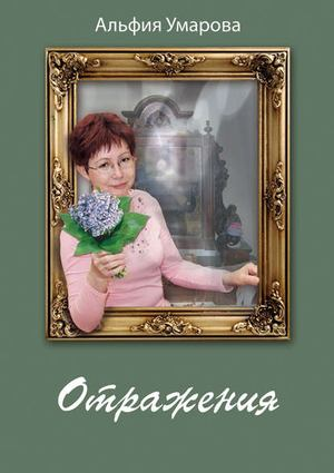 Умарова А. Отражения