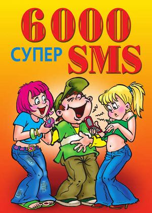 ЯКУБОВСКАЯ К. 6000 супер SMS