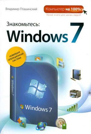 ПТАШИНСКИЙ В. Знакомьтесь: Windows 7