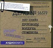 ЦЕНЕВ В. АУДИОКНИГА MP3. Протоколы колдуна Стоменова
