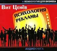 ЦЕНЕВ В. АУДИОКНИГА MP3. Психология рекламы