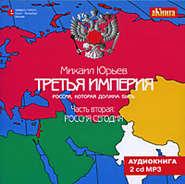 ЮРЬЕВ М. АУДИОКНИГА MP3. Третья империя. Россия, которая должна быть. Часть вторая: Россия сегодня