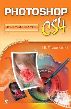 ПТАШИНСКИЙ В. Photoshop CS4 для фотографов