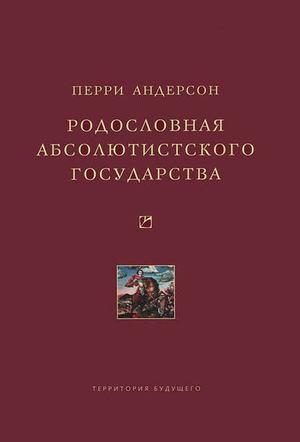 АНДЕРСОН П. Родословная абсолютистского государства