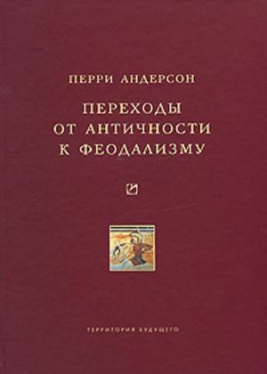 АНДЕРСОН П. Переходы от античности к феодализму