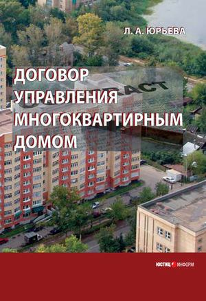 ЮРЬЕВА Л. Договор управления многоквартирным домом
