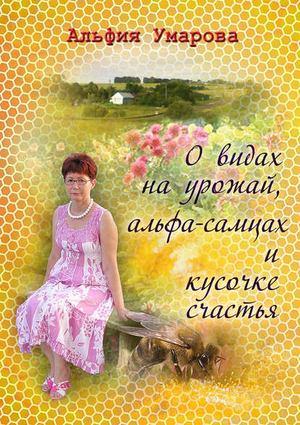 Умарова А. О видах на урожай, альфа-самцах и кусочке счастья (сборник)