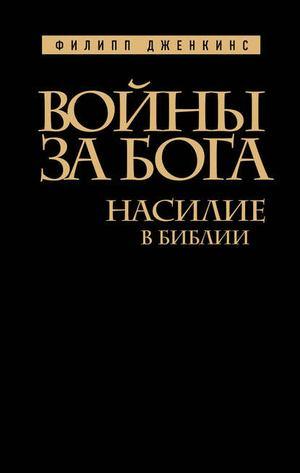 ДЖЕНКИНС Ф. Войны за Бога. Насилие в Библии
