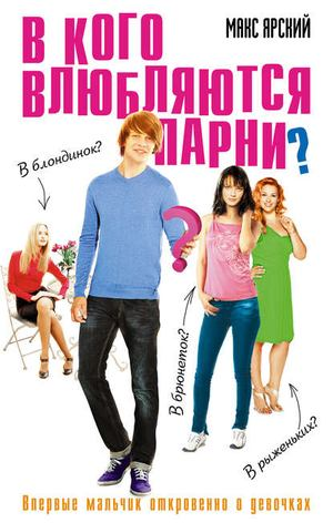 ЯРСКИЙ М. В кого влюбляются парни?