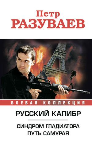 РАЗУВАЕВ П. Русский калибр (сборник)