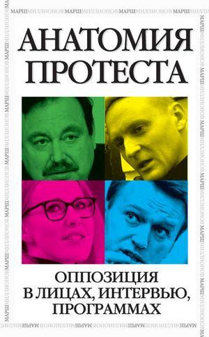 ГАСКАРОВ А., ГУДКОВ Г., МАГКОЕВА И., НАВАЛЬНЫЙ А., НЕМЦОВ Б., ПАРХОМЕНКО С., РОМАНОВА О., Собчак К., ТОР В., УДАЛЬЦОВ С., ШЕИН О., ЯШИН И. Анатомия протеста