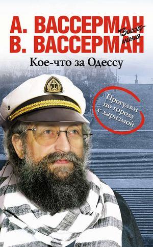 ВАССЕРМАН А., ВАССЕРМАН В. Кое-что за Одессу
