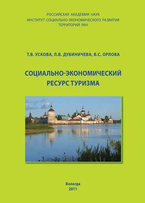 ДУБИНИЧЕВА Л., ОРЛОВА В., УСКОВА Т. Социально-экономический ресурс туризма