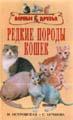 БОЧКОВА С., ОСТРОВСКАЯ М. Редкие породы кошек