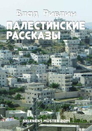 РИВЛИН В. Палестинские рассказы (сборник)